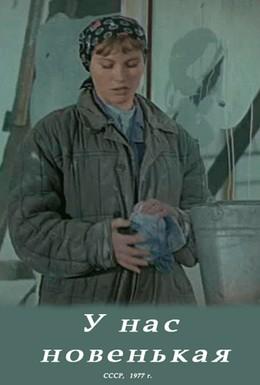 Постер фильма У нас новенькая (1977)