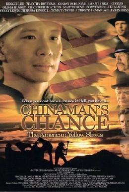 Постер фильма Шанс китайца (2008)