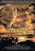 Шанс китайца (2008)