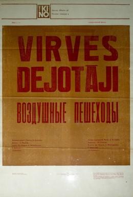 Постер фильма Воздушные пешеходы (1979)