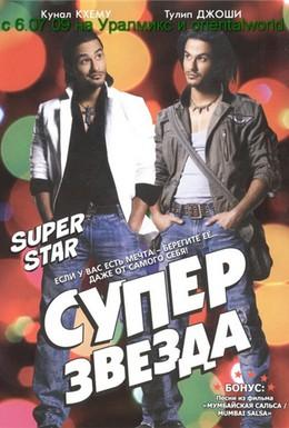 Постер фильма Суперзвезда (2008)