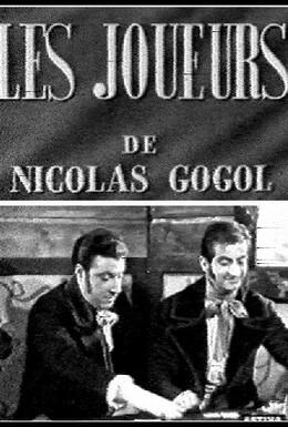 Постер фильма Игроки (1950)