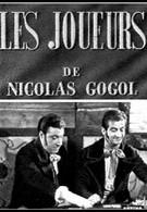 Игроки (1950)