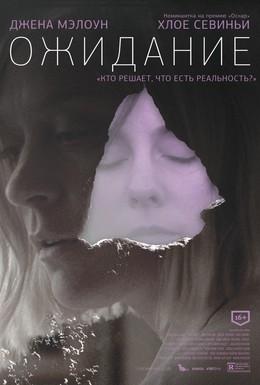 Постер фильма Ожидание (2013)