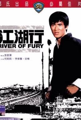 Постер фильма Яростная река (1973)