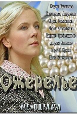 Постер фильма Ожерелье (2013)