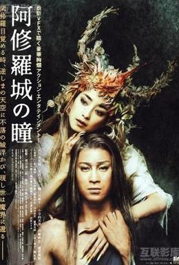 Постер фильма Налитые кровью глаза (2005)