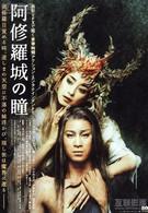 Налитые кровью глаза (2005)