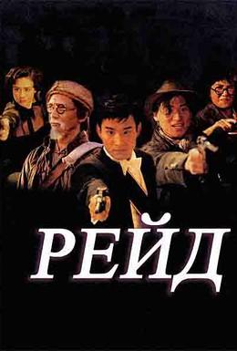 Постер фильма Рейд (1991)