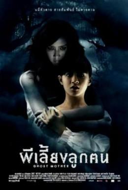 Постер фильма Призрак матери (2007)