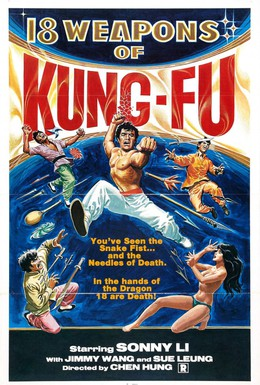 Постер фильма 18 секретов кунг-фу (1977)
