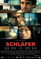Спящий агент (2005)