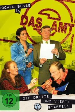 Постер фильма Учреждение (1998)