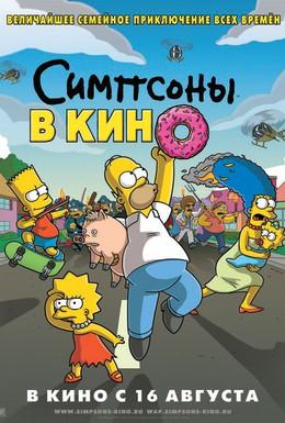 Постер фильма Симпсоны в кино (2007)