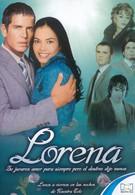 Лорена (2005)