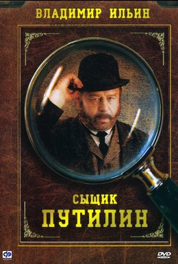 Постер фильма Сыщик Путилин (2007)