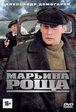 Постер фильма Марьина роща (2012)