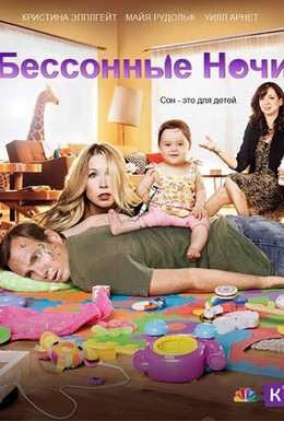 Постер фильма Всю ночь напролет (2011)