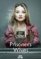 Жёны заключенных (2012)