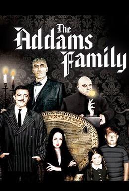 Постер фильма Семейка Аддамс (1964)