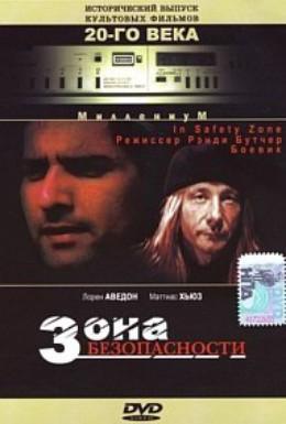 Постер фильма Зона безопасности (1996)