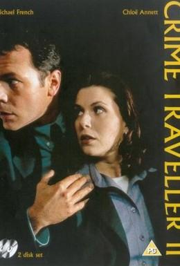 Постер фильма Полицейские во времени (1997)