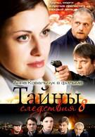 Тайны следствия (2000)