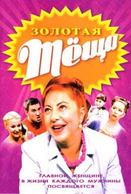 Постер фильма Золотая теща (2006)