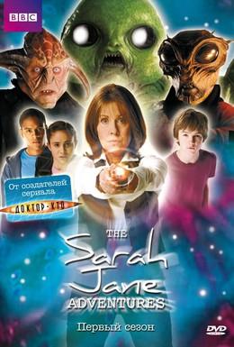 Постер фильма Приключения Сары Джейн (2007)