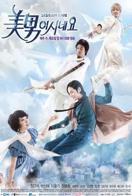 Постер фильма Ты прекрасен! (2009)