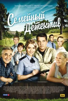 Постер фильма Семейный детектив (2012)