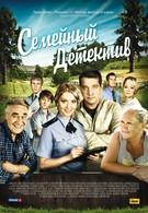 Семейный детектив (2012)