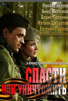 Постер фильма Спасти или уничтожить (2012)