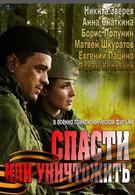 Спасти или уничтожить (2012)