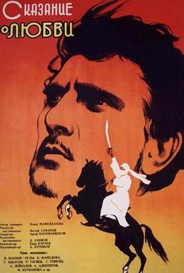 Постер фильма Сказание о любви (1962)