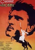Сказание о любви (1962)