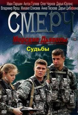 Постер фильма Морские дьяволы. Смерч. Судьбы (2013)
