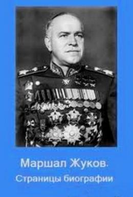 Постер фильма Маршал Жуков. Страницы биографии (1985)
