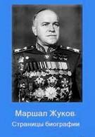 Маршал Жуков. Страницы биографии (1985)