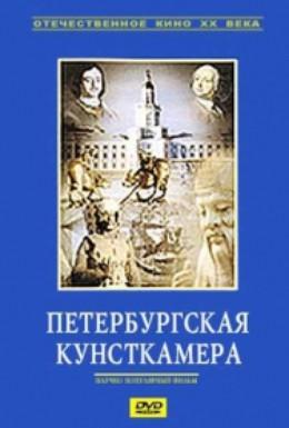 Постер фильма Петербургская кунсткамера (1993)