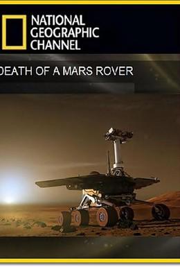 Постер фильма National Geographic: Смерть марсохода (2011)