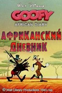 Постер фильма Африканский дневник (1945)