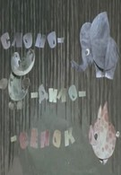 Слоно-дило-сёнок (1975)
