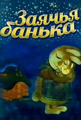 Постер фильма Заячья банька (1979)