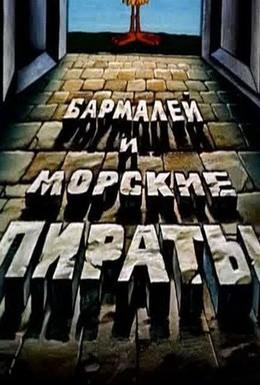 Постер фильма Бармалей и морские пираты (1984)