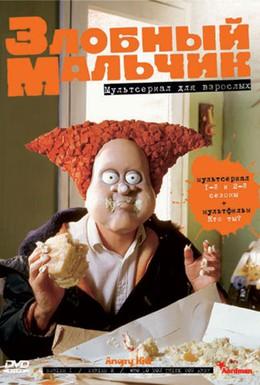 Постер фильма Кость (2001)