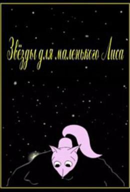 Постер фильма Звёзды для маленького лиса (2006)