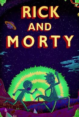Постер фильма Рик и Морти (2013)
