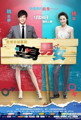 Постер фильма Если бы я была тобой (2012)