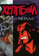 Хеллбой: Кровь и металл (2007)